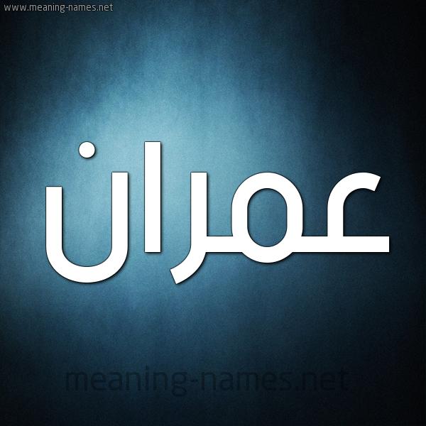 صورة اسم عمران Amran شكل 9 صوره ديجيتال للإسم بخط عريض