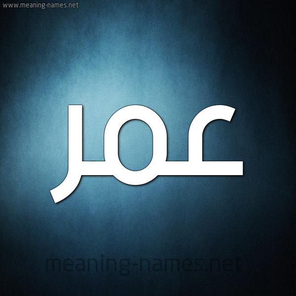 صورة اسم عُمَر Omar شكل 9 صوره ديجيتال للإسم بخط عريض