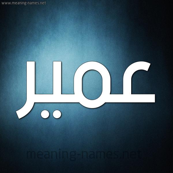 صورة اسم عمير Amyr شكل 9 صوره ديجيتال للإسم بخط عريض