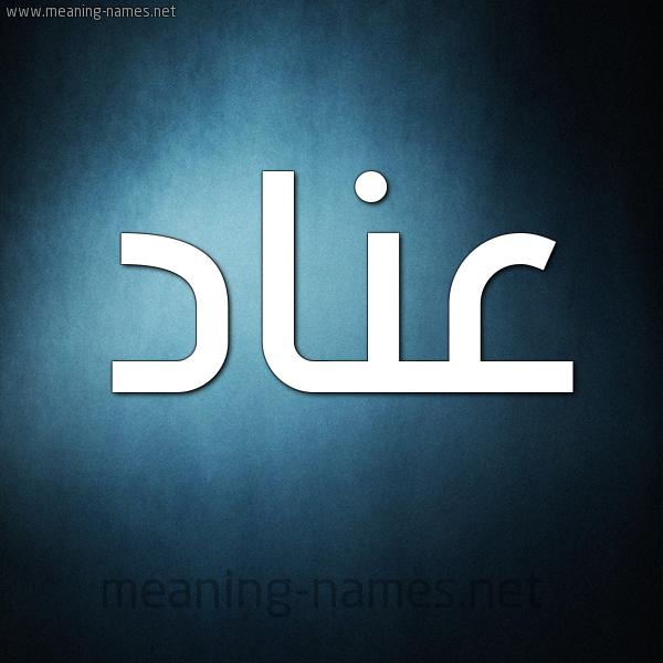 صورة اسم عناد Anad شكل 9 صوره ديجيتال للإسم بخط عريض