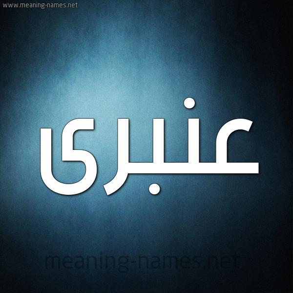صورة اسم عنبرى Anbra شكل 9 صوره ديجيتال للإسم بخط عريض