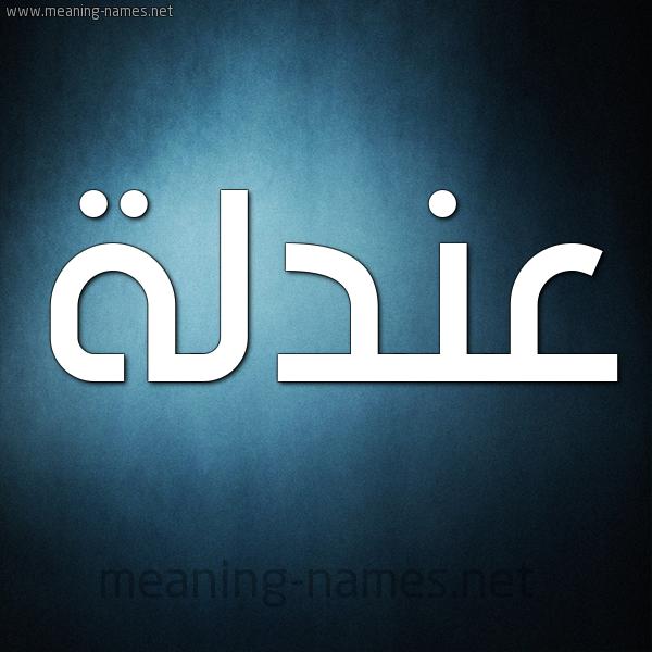 صورة اسم عندلة Andlh شكل 9 صوره ديجيتال للإسم بخط عريض