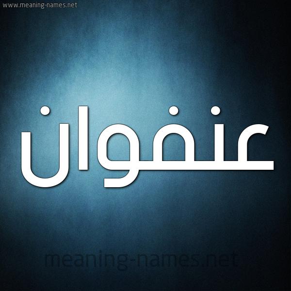 صورة اسم عنفوان Anfwan شكل 9 صوره ديجيتال للإسم بخط عريض
