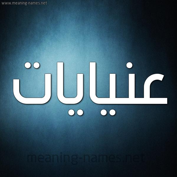 صورة اسم عنيايات Enayat شكل 9 صوره ديجيتال للإسم بخط عريض