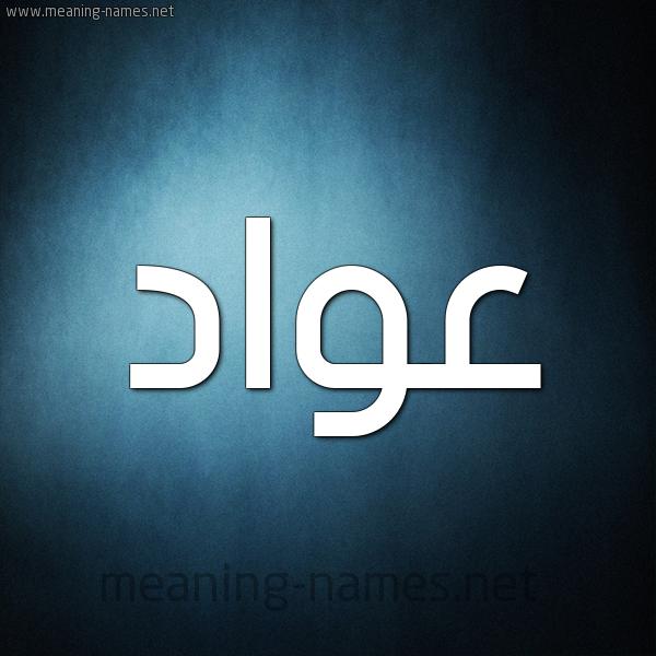 شكل 9 صوره ديجيتال للإسم بخط عريض صورة اسم عواد Awad