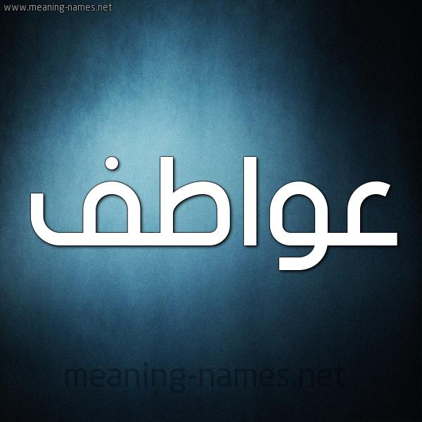 شكل 9 صوره ديجيتال للإسم بخط عريض صورة اسم عواطف Awatf