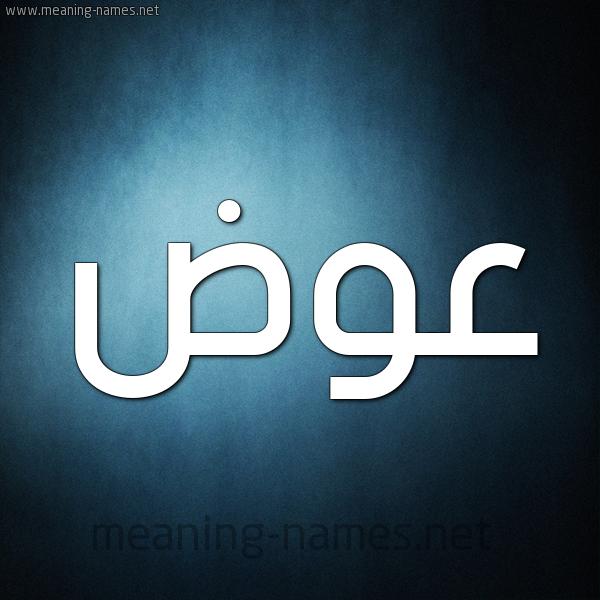 صورة اسم عوض Awd شكل 9 صوره ديجيتال للإسم بخط عريض