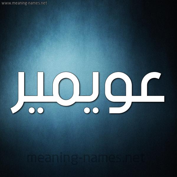 صورة اسم عويمير Oweimar شكل 9 صوره ديجيتال للإسم بخط عريض