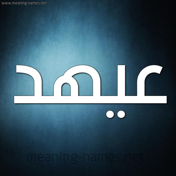 صورة اسم عيهد Ahd شكل 9 صوره ديجيتال للإسم بخط عريض