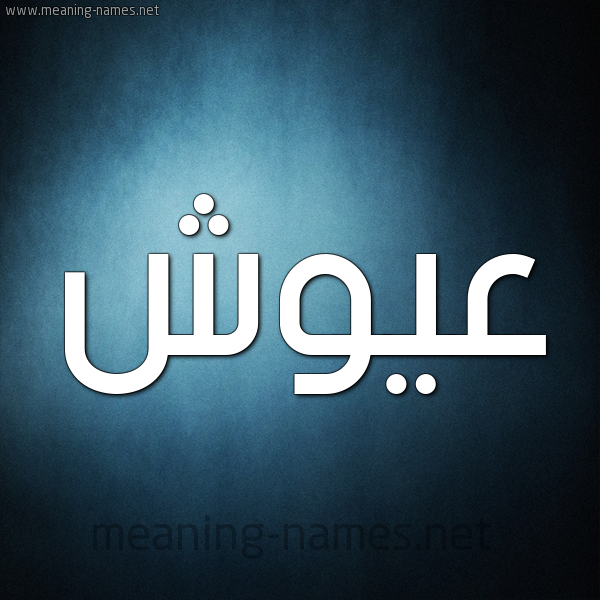 صورة اسم عيوش Aiosh شكل 9 صوره ديجيتال للإسم بخط عريض