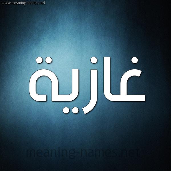 صورة اسم غازية Ghazia شكل 9 صوره ديجيتال للإسم بخط عريض