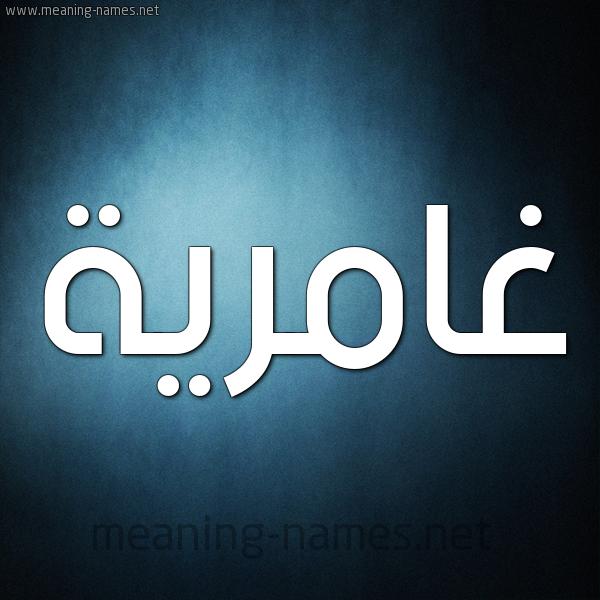 شكل 9 صوره ديجيتال للإسم بخط عريض صورة اسم غامرية Ghamryh