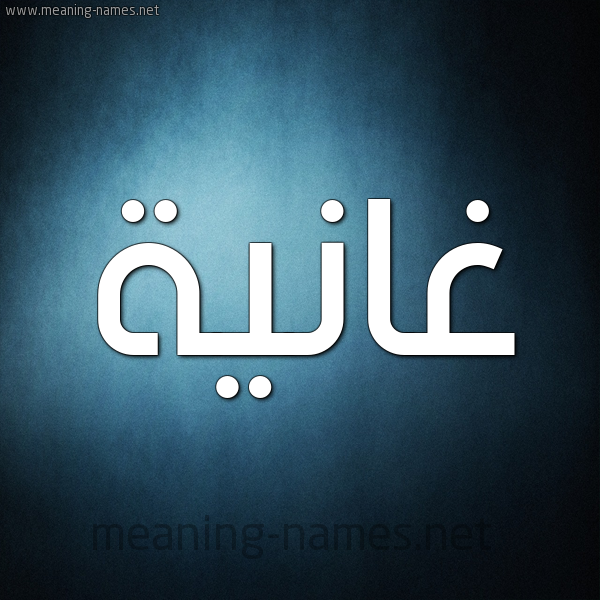 صورة اسم غانية Ghanyh شكل 9 صوره ديجيتال للإسم بخط عريض