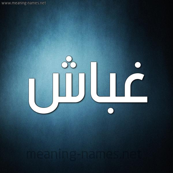 صورة اسم غباش GHBASH شكل 9 صوره ديجيتال للإسم بخط عريض