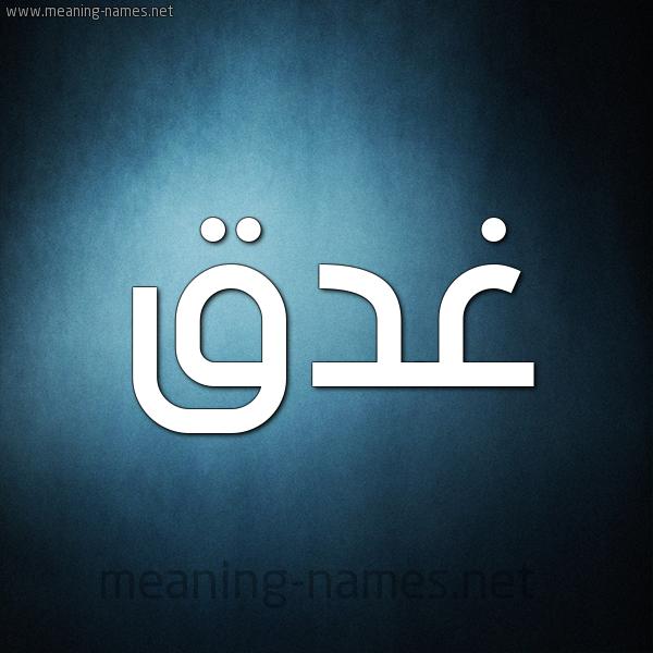 شكل 9 صوره ديجيتال للإسم بخط عريض صورة اسم غَدَق GHADAQ
