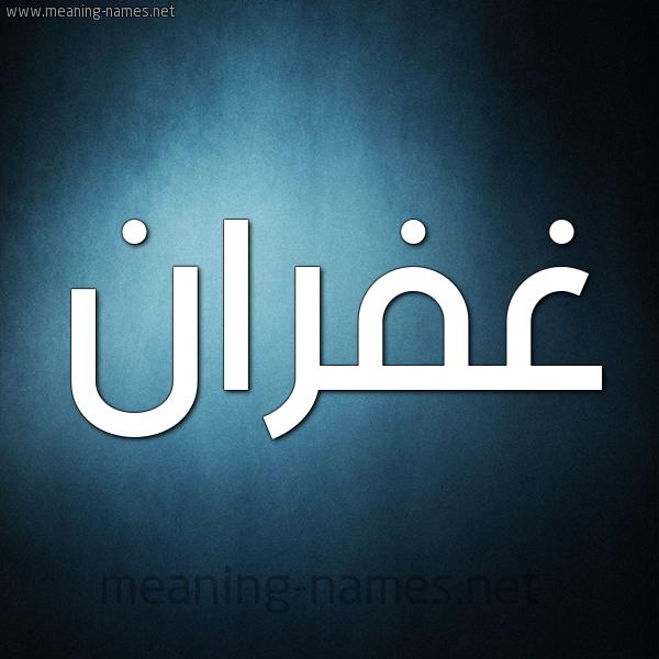 صورة اسم غفران Ghfran شكل 9 صوره ديجيتال للإسم بخط عريض