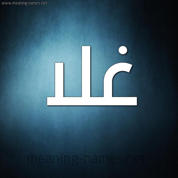زخرفة اسم غلا برنامج زخرفة الأسماء والحروف والرموز الممي زة