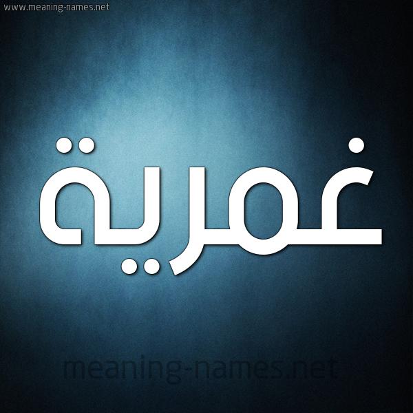 صورة اسم غمرية Ghmryh شكل 9 صوره ديجيتال للإسم بخط عريض
