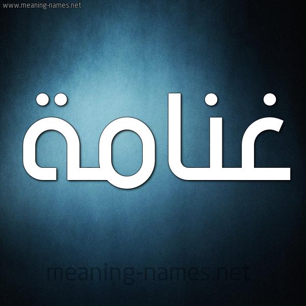 شكل 9 صوره ديجيتال للإسم بخط عريض صورة اسم غنامة GHNAMH