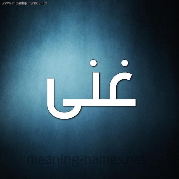 شكل 9 صوره ديجيتال للإسم بخط عريض صورة اسم غِنَى Ghenaa