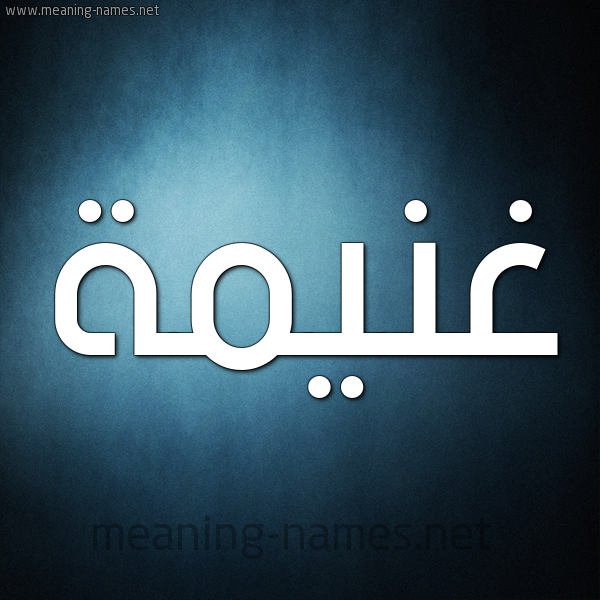 شكل 9 صوره ديجيتال للإسم بخط عريض صورة اسم غَنيمة GHANIMH