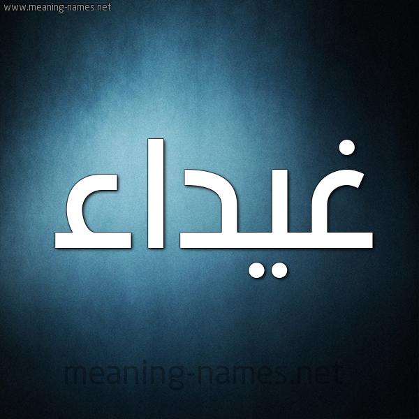 صورة اسم غيداء Ghyda'a شكل 9 صوره ديجيتال للإسم بخط عريض