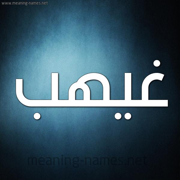 صورة اسم غيهب Ghyhb شكل 9 صوره ديجيتال للإسم بخط عريض