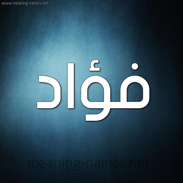 صورة اسم فؤاد Foad شكل 9 صوره ديجيتال للإسم بخط عريض