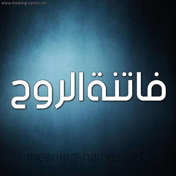 صورة اسم فاتنةالروح Fatnhalrwh شكل 9 صوره ديجيتال للإسم بخط عريض