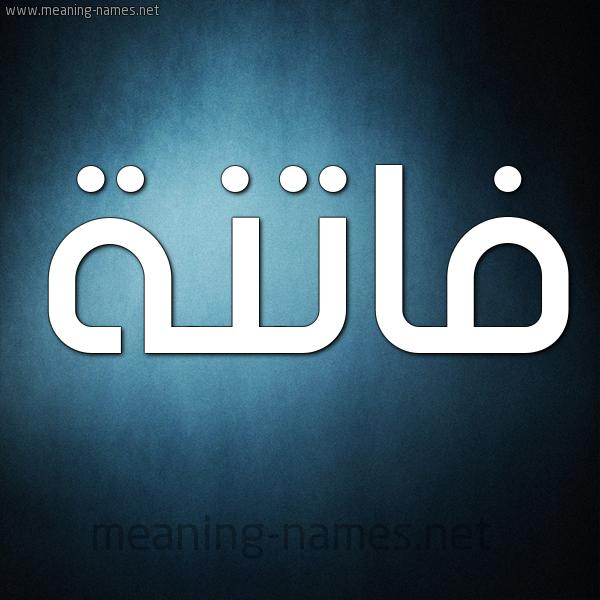 صورة اسم فاتنة Fatna شكل 9 صوره ديجيتال للإسم بخط عريض