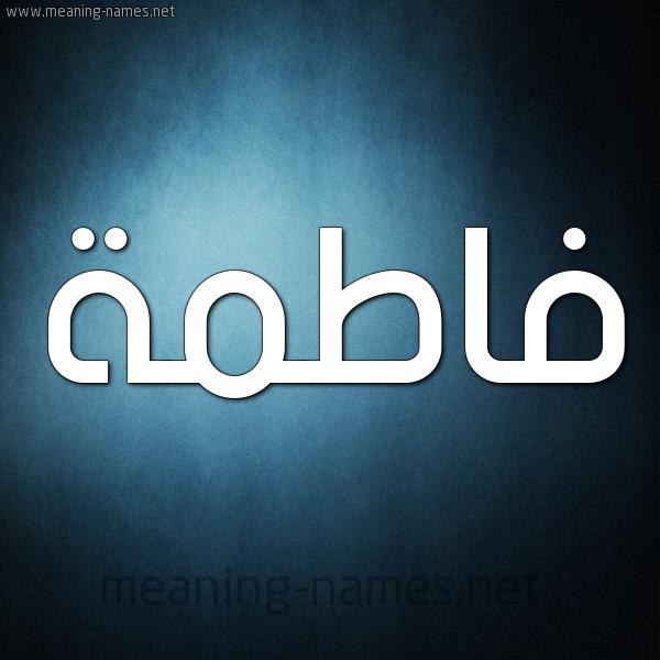 شكل 9 صوره ديجيتال للإسم بخط عريض صورة اسم فاطمة Fatma