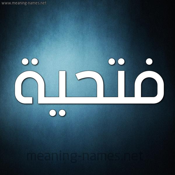 صورة اسم فتحية Fathia شكل 9 صوره ديجيتال للإسم بخط عريض