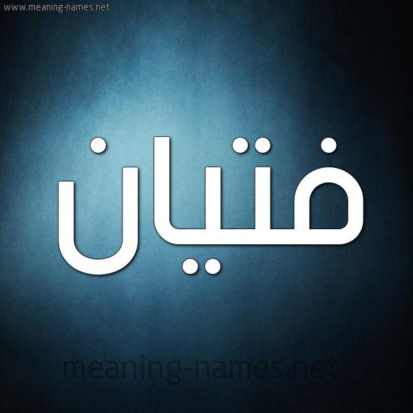 صورة اسم فتيان Ftyan شكل 9 صوره ديجيتال للإسم بخط عريض