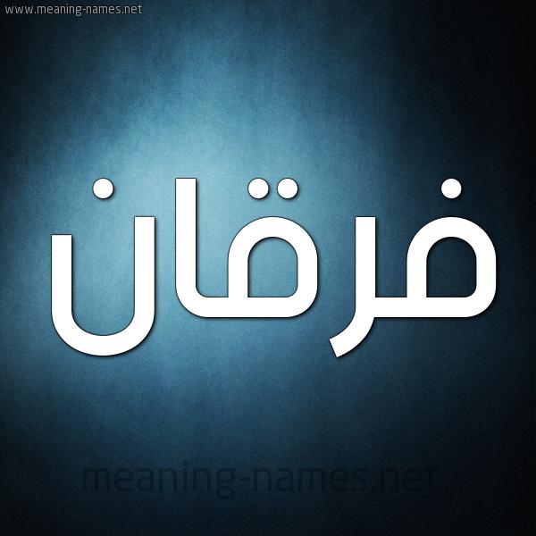 صورة اسم فُرْقان Forqan شكل 9 صوره ديجيتال للإسم بخط عريض