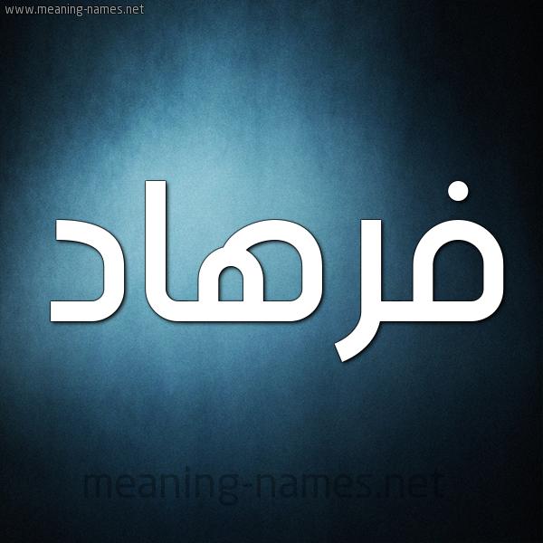 صورة اسم فَرْهاد Farhad شكل 9 صوره ديجيتال للإسم بخط عريض