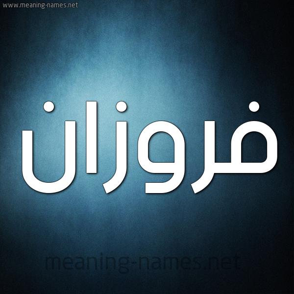 صورة اسم فروزان frwzan شكل 9 صوره ديجيتال للإسم بخط عريض