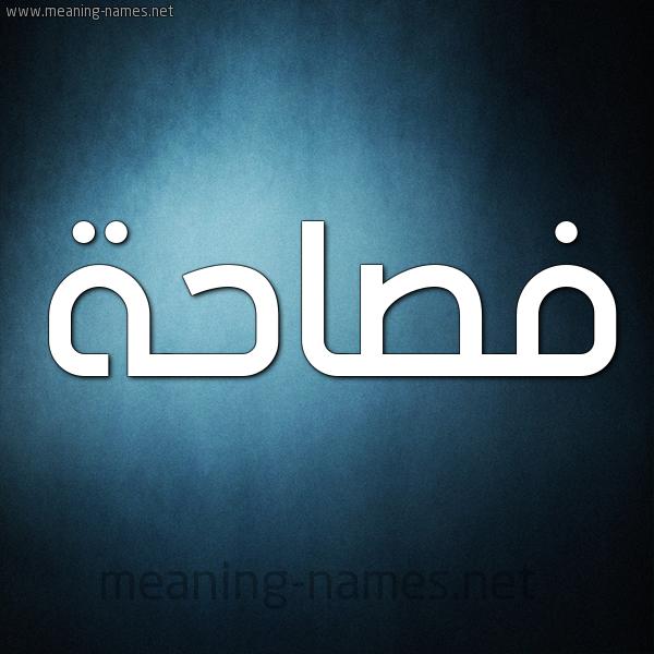 صورة اسم فصاحة Fsahh شكل 9 صوره ديجيتال للإسم بخط عريض