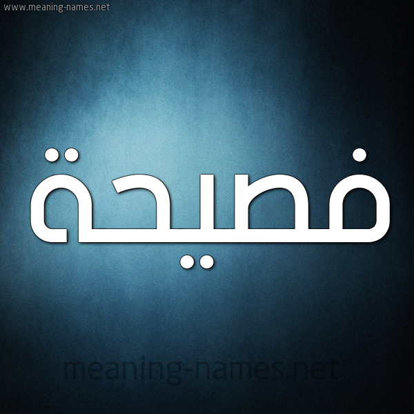 صورة اسم فصيحة FSIHH شكل 9 صوره ديجيتال للإسم بخط عريض