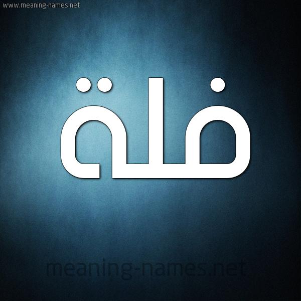 شكل 9 صوره ديجيتال للإسم بخط عريض صورة اسم فُلَّة FOLAH