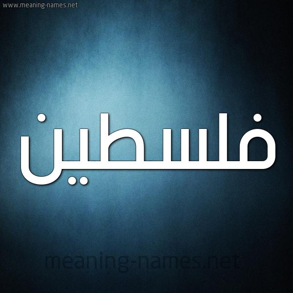 صورة اسم فلسطين Palestine شكل 9 صوره ديجيتال للإسم بخط عريض
