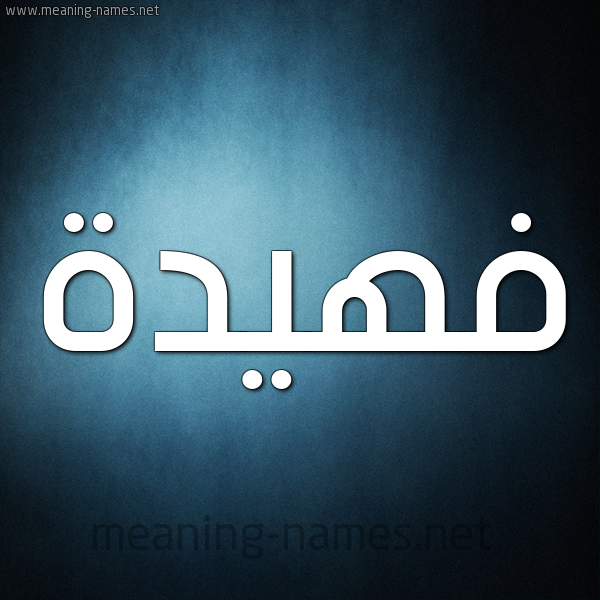 صورة اسم فهيدة Fhida شكل 9 صوره ديجيتال للإسم بخط عريض