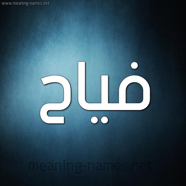 صورة اسم فياح Fyah شكل 9 صوره ديجيتال للإسم بخط عريض