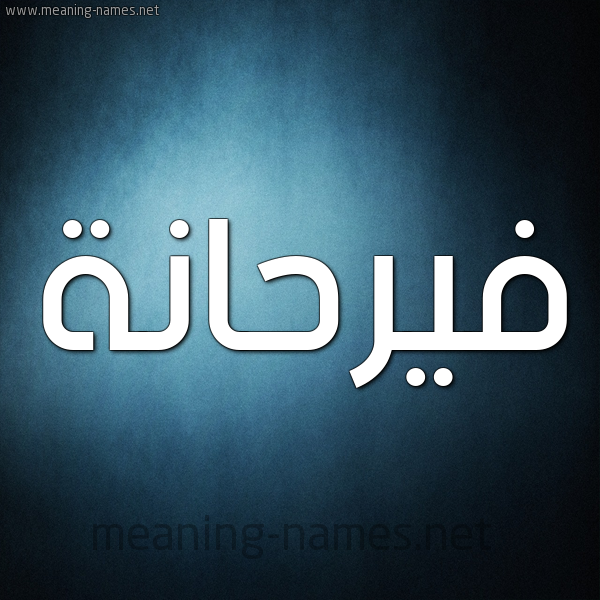 صورة اسم فيرحانة Farhana شكل 9 صوره ديجيتال للإسم بخط عريض