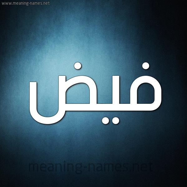 صورة اسم فيض Fyd شكل 9 صوره ديجيتال للإسم بخط عريض