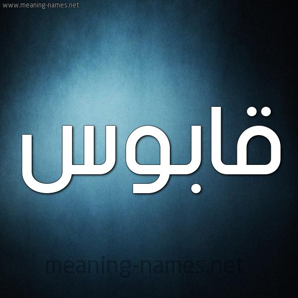 شكل 9 صوره ديجيتال للإسم بخط عريض صورة اسم قابوس Qabos