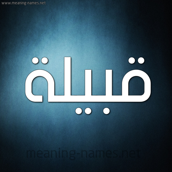 صورة اسم قبيلة Qbylh شكل 9 صوره ديجيتال للإسم بخط عريض