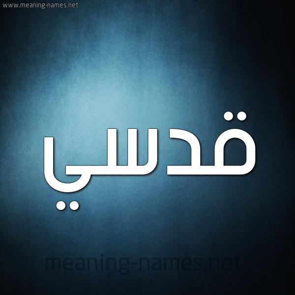 صورة اسم قدسي Kdsy شكل 9 صوره ديجيتال للإسم بخط عريض