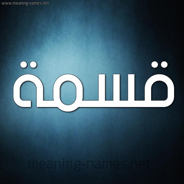 صورة اسم قسمة Qsmh شكل 9 صوره ديجيتال للإسم بخط عريض