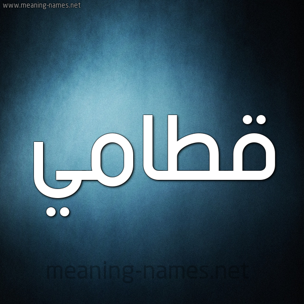 صورة اسم قَطامي QATAMI شكل 9 صوره ديجيتال للإسم بخط عريض