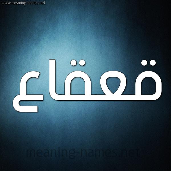 صورة اسم قَعْقاع QAAQAA شكل 9 صوره ديجيتال للإسم بخط عريض